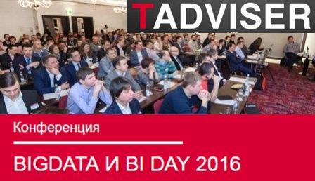 19 октября 2016 года TAdviser проводит конференцию «BigData и BI DAY 2016»