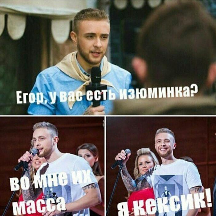Егор крид смешные картинки с надписями до слез, картинках поздравления
