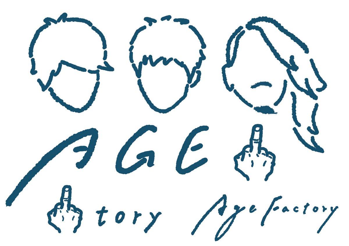 """新井リオ در توییتر """"Age factory新グッズイラストを描きました  ヒトラーえいすけから送られて来たラフ画をどうにか僕テイストに持っていきました Ageにしては爽やかな感じで! どうでしょう  ヒトラーも気に入ってくれたみたい 皆、買ってね!… """""""