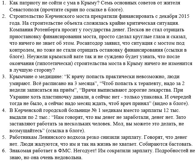 """Более 15 тонн """"санкционных"""" фруктов из Польши и Испании уничтожили в оккупированном Крыму - Цензор.НЕТ 3480"""