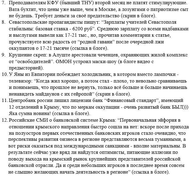 """Более 15 тонн """"санкционных"""" фруктов из Польши и Испании уничтожили в оккупированном Крыму - Цензор.НЕТ 280"""
