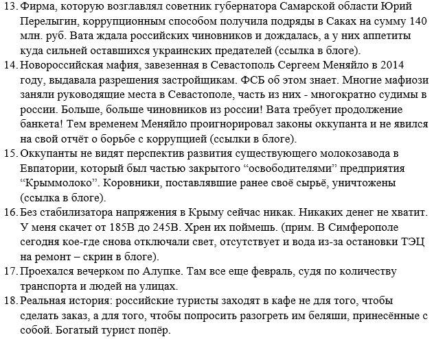 """Более 15 тонн """"санкционных"""" фруктов из Польши и Испании уничтожили в оккупированном Крыму - Цензор.НЕТ 954"""