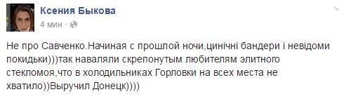 """""""Был мощный обстрел. Мы ответили так, что боевики уже два дня сидят тихо"""", - украинские бойцы отрицают информацию об отступлении в Зайцево - Цензор.НЕТ 9404"""