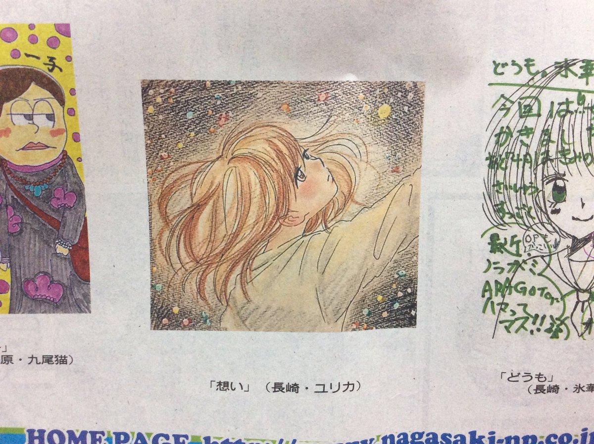 ユリカ On Twitter 長崎新聞のイラスト募集コーナーに載ってます