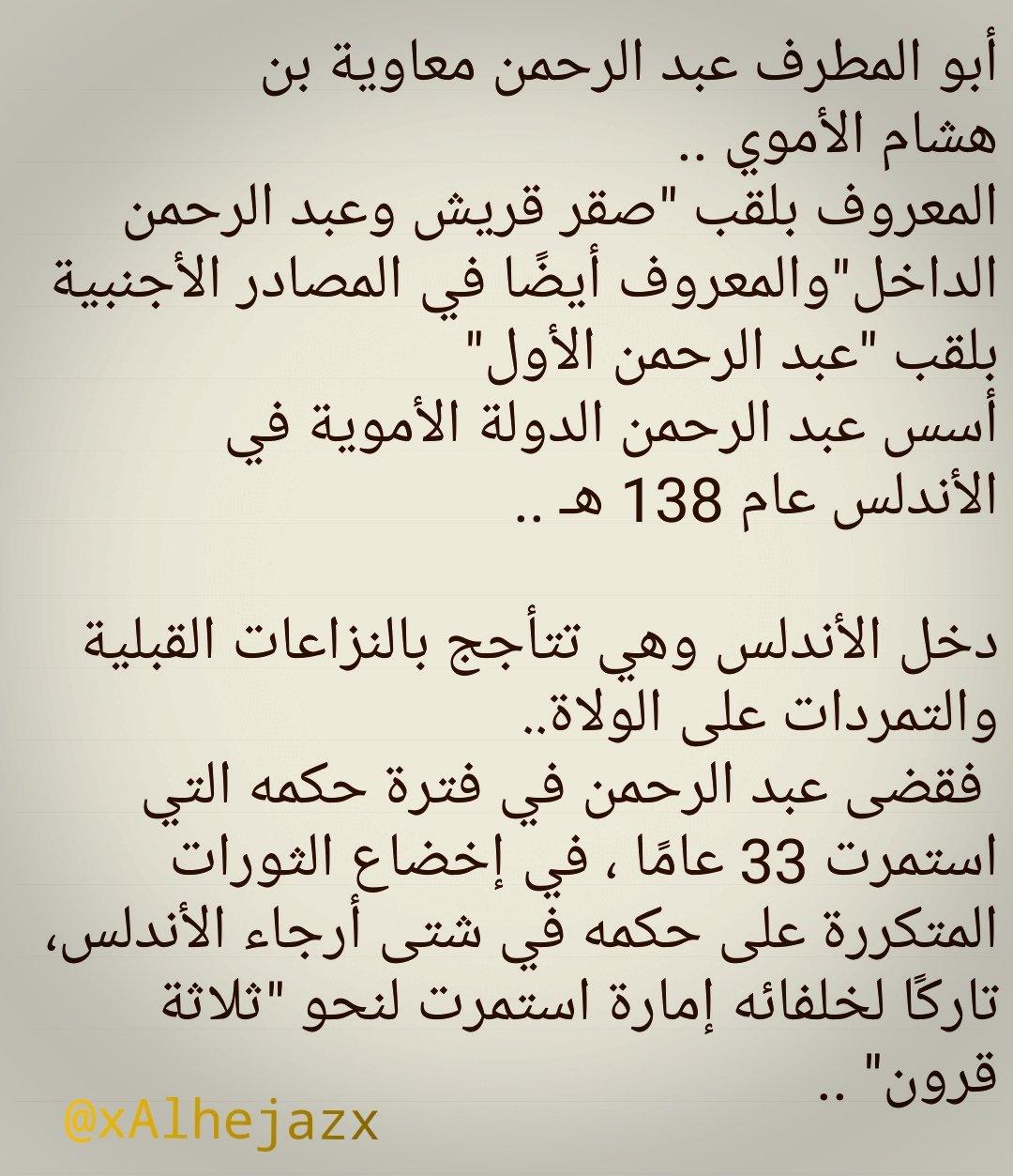 """عيون الحجاز on Twitter: """"#هوية_الحجاز صقر قريش """"عبد الرحمن الداخل ..."""