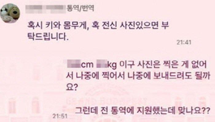 박근혜 대통령이 참석한 파리 행사 통역자 등을 뽑는 과정에서 '에쁜 분'도 모자라 키와 몸무게를 물어보고 전신사진 제출까지 요구했던 것으로 드러났습니다. https://t.co/ngySYhIbQ1