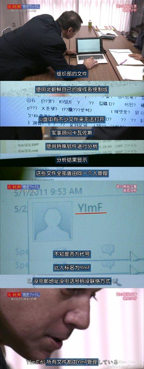 雨林木风! RT @unclenine: NHK:朝鲜人民军所有的机密文件,竟然都是一个人管理的!? https://t.co/2ZHWxQNcIx