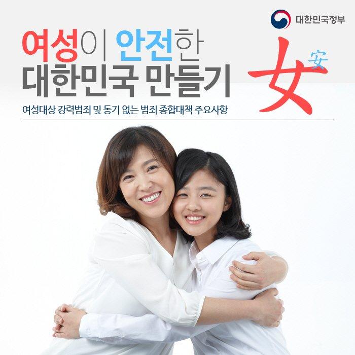 '여성이 안전한' 대한민국을 만들기 위해 여성대상 강력범죄와 동기 없는 범죄에 대한  종합대책! 카드뉴스로 꼭 확인해 보세요. ☞https://t.co/m3XbZd95jN https://t.co/vrDGW7zigQ
