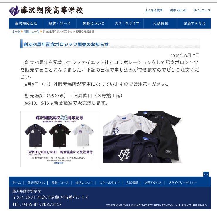 藤沢翔陵高校の今年の夏季制服として先日のLafayetteとコラボした Lafayette×SHORYO HIGH SCHOOL Polo Shirts が正式に制服として認められました。  翔陵高校校内にて受注受付してます