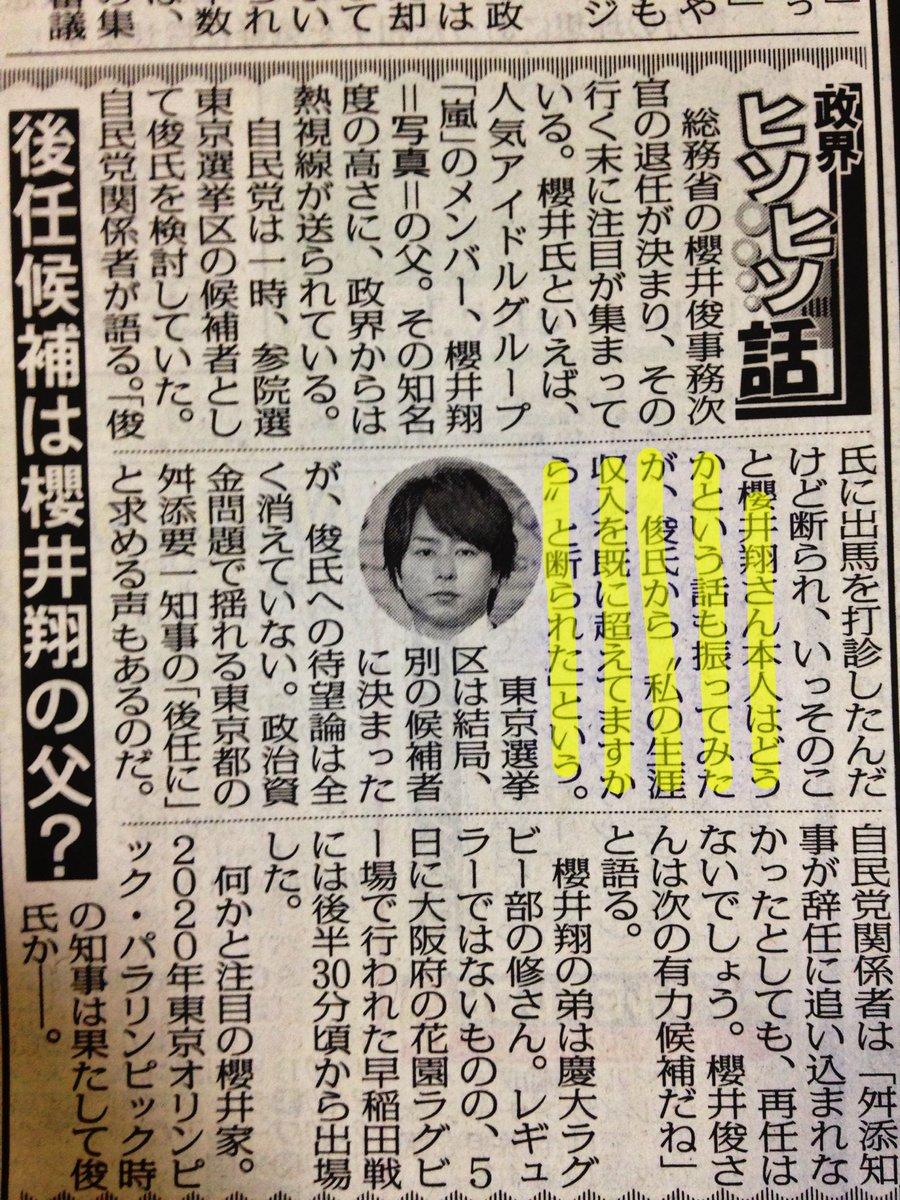 嵐の櫻井君の年収が暴露?!えっめっちゃ稼いでいるやん、想定外!