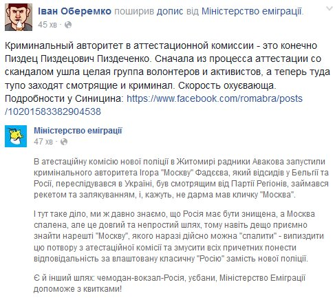 ВСЮ открыл дисциплинарные дела против 5 судей за решения в отношении активистов Евромайдана - Цензор.НЕТ 4410