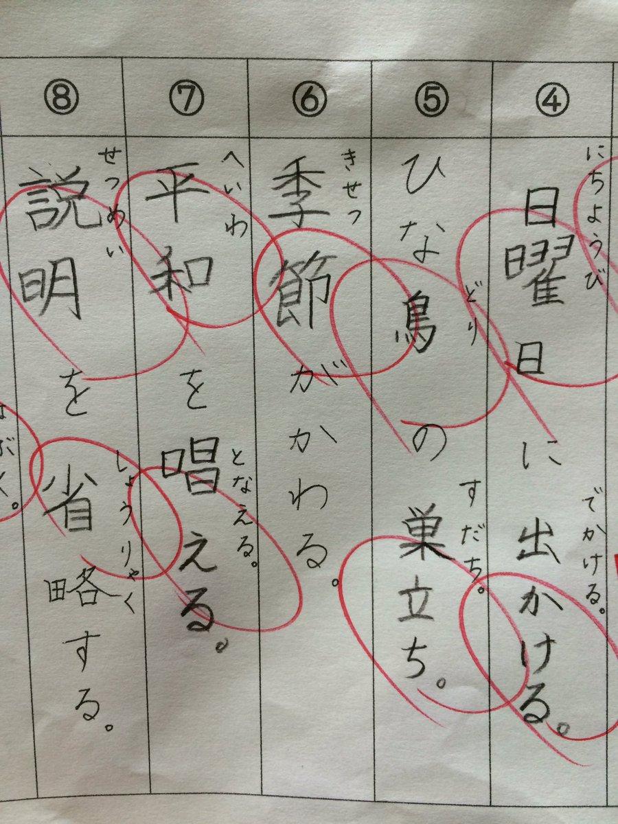 Yamaunico A Twitteren こちら四年生の漢字テスト姉は