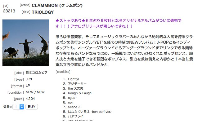 アナログ在庫あります! CLAMMBON (クラムボン) / TRIOLOGY / LP / ¥4,104