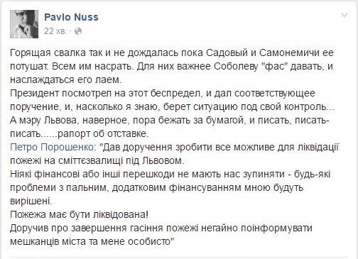 Во Львовском горсовете произошла потасовка. Активисты правых организаций ворвались в здание и заблокировали трибуну - Цензор.НЕТ 7517