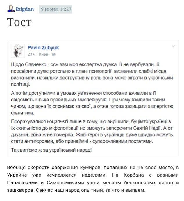 """Ляшко советует Савченко """"взять паузу в заявлениях"""": """"Міжнародна політика - це тонше, ніж комар пісяє"""" - Цензор.НЕТ 2787"""