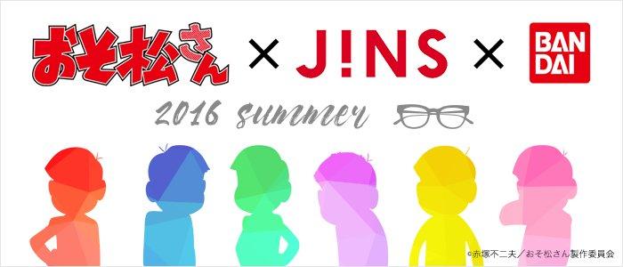 【JINSオンラインショップ限定!】2016年夏発売予定!お楽しみに! https://t.co/GDRD0F2IA7 https://t.co/hAwRrSBH6d