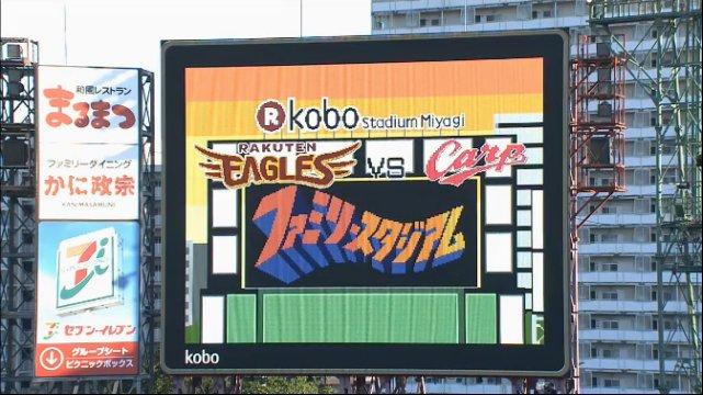 楽天VS広島、ファミスタナイター始まった https://t.co/RiivXuN3Zu