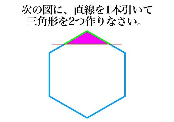 直線を1本引いて三角形を2つ作る問題、1次元の直線でもちゃんとできます。 https://t.co/k8vojhTlPv