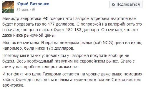 Украина должна продолжать курс Яценюка на полную энергонезависимость от России, а не закупать у нее газ, -  депутат Хмиль - Цензор.НЕТ 7697