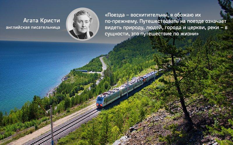 стихи о поездах и железной дороге можно