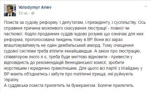 Реформу по децентрализации вряд ли удастся принять на текущей сессии Рады, - Парубий - Цензор.НЕТ 7199