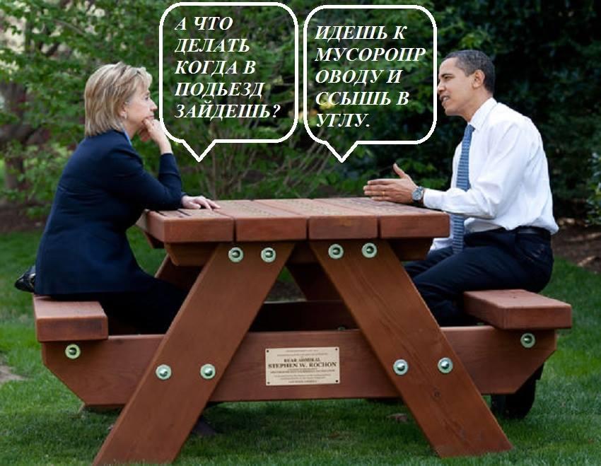 Обама поддержал Клинтон, чтобы защитить свое политическое наследие, - Financial Times - Цензор.НЕТ 2554
