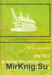 book nanotubes