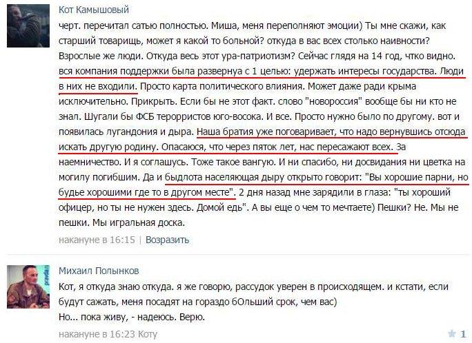 """""""Спасите нас, пожалуйста!"""", - в сети появился ответ на ролик пропагандистов Кремля об альтернативной истории Крыма - Цензор.НЕТ 6858"""