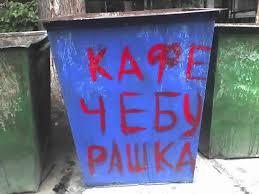 """В Москве появится карта помоек, где можно подкрепиться: """"Правда, тут крысы, но они почти не мешают"""" - Цензор.НЕТ 1923"""