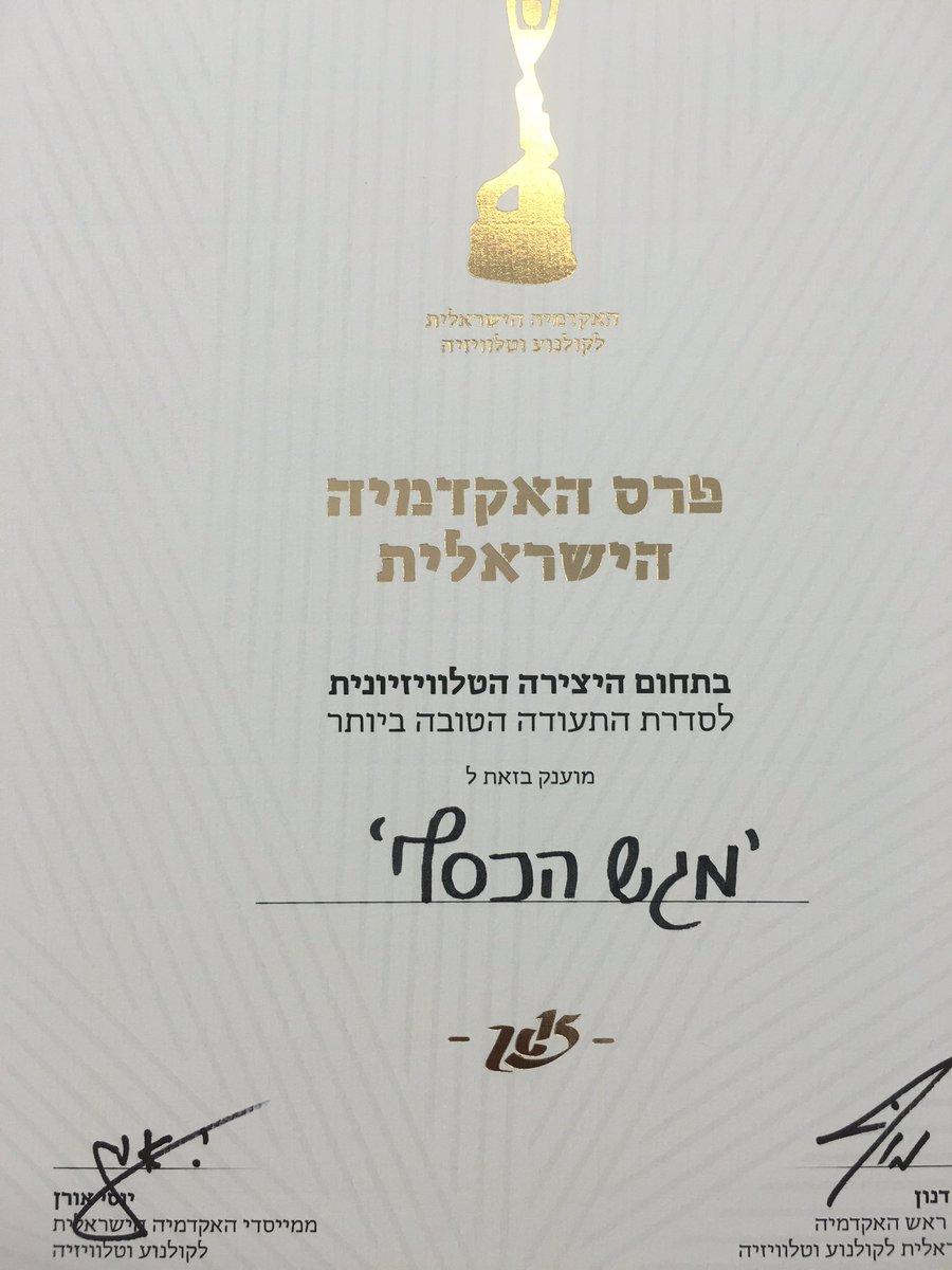 פרס סדרת התעודה https://t.co/iBxpSQjKsv