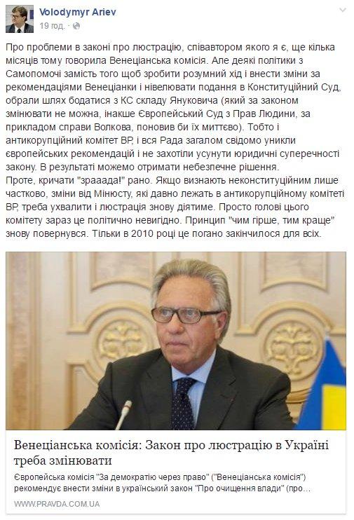 Трое судей КС, которые раньше были готовы проголосовать за отмену закона о люстрации, отказались это делать, - Егор Соболев - Цензор.НЕТ 4695