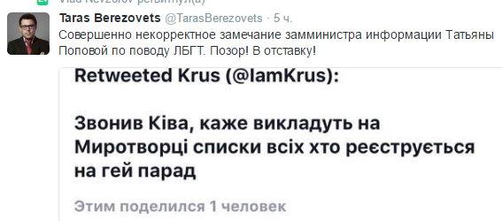 57 человек задержали, составлено 10 админпротоколов. Часть уже отпустили, - Деканоидзе об итогах Марша равенства - Цензор.НЕТ 1193