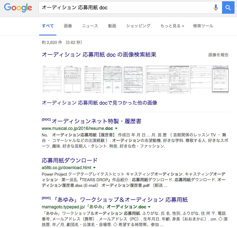@hiromitsutakagi 「オーディション 応募用紙 doc」でググると当該オーディションの応募用紙docファイルが3番目にでてくるのでICT能力を活かして借用したのでは? https://t.co/T6MORBqtQy