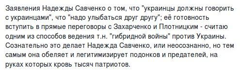 """Вокруг """"закона Савченко"""" существует множество необоснованных мифов, - нардепы Крулько и Савченко - Цензор.НЕТ 6626"""