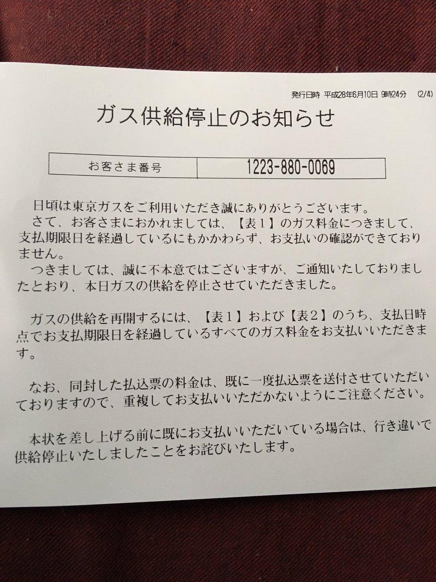 東京 ガス 供給 再開