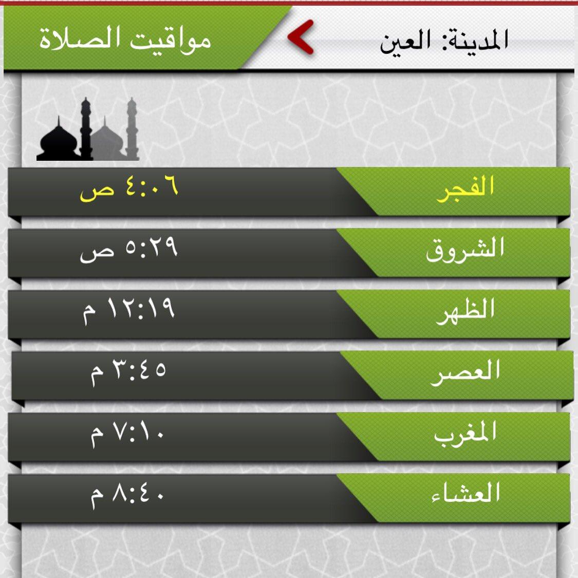 مدينة العين On Twitter حان الآن موعد صلاة الفجر حسب التوقيت المحلي لمدينة العين وضواحيها