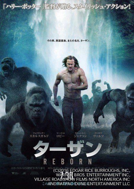 『ターザン:REBORN』のポスターが、ビジュアルもキャッキコピーも近年稀に見る勢いと圧があってすごい。たぶん映画本編よりもこのポスターのほうが面白いと思う。 https://t.co/yBDHeTnypw