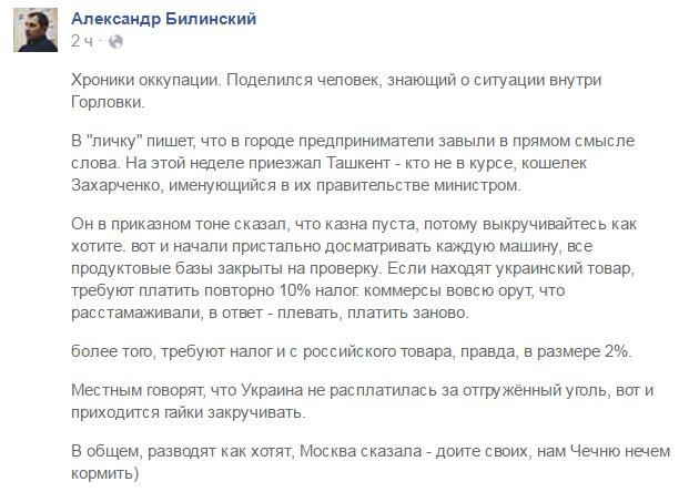 С начала российской агрессии в Донецкой области без вести пропали более 1,6 тыс. человек, - Нацполиция - Цензор.НЕТ 6373
