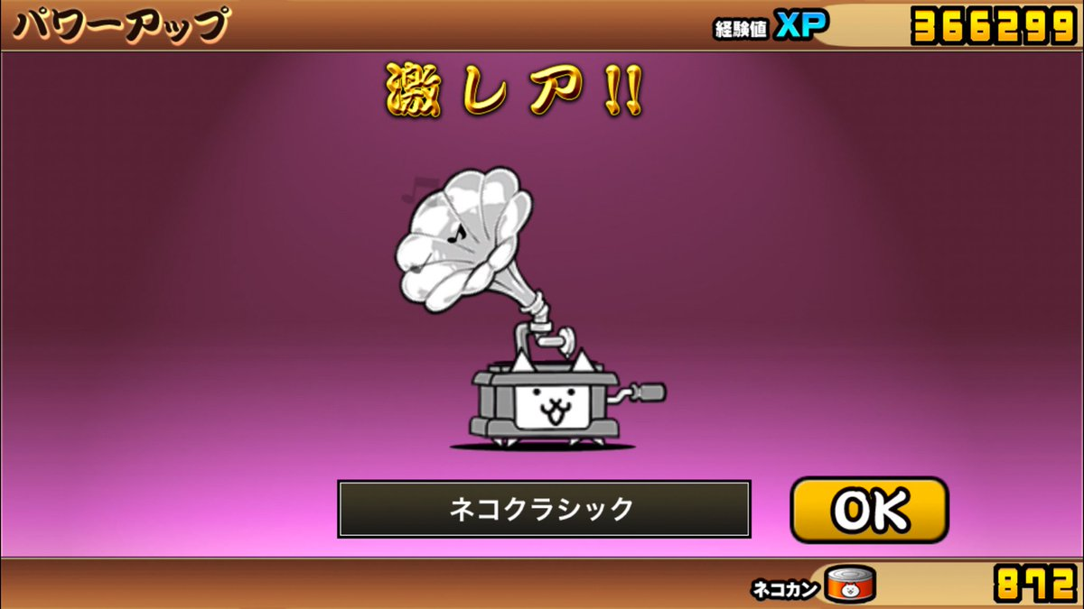 ネコ トースター にゃんこ 大 戦争