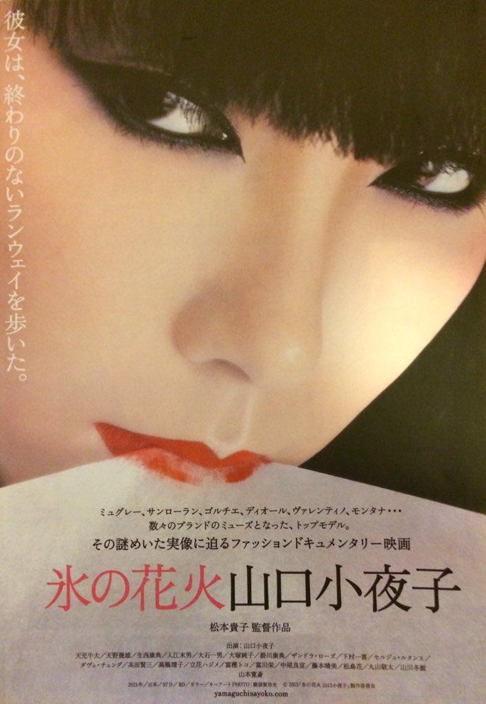 ずっと観たかった2007年に亡くなられた、世界的に評価されていた、ファッションモデルの山口小夜子さんのドキュメンタリー映画「氷の花火」(監督 松本貴子さん)観て来ました。クリエイションの情熱にまっすぐ涙が落ちてもた。行って良かった。 https://t.co/e03Wy5Su85