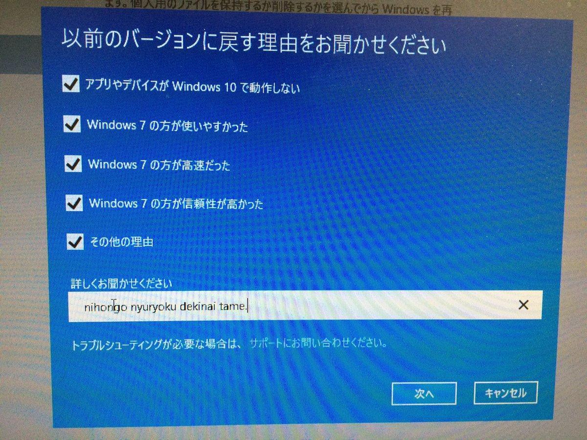 """実家に呼ばれて行ったら、evil OS""""windows10""""に感染していた。高齢者を騙して侵入したらしい。日本語入力すらできないので、早速駆除を開始する。ノートンは、このマルウェアをブロック出来なかったらしい。 https://t.co/hFZAHos4HG"""