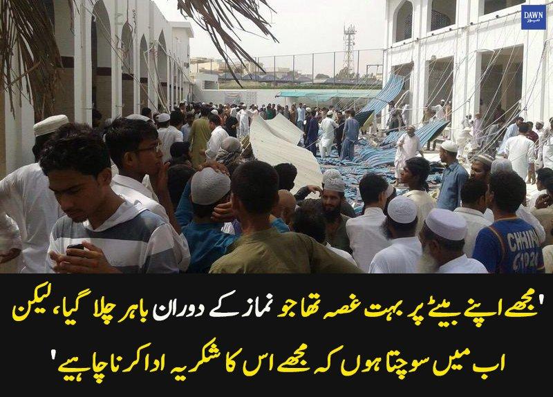 جب مسجد کی چھت گری ۔۔۔ https://t.co/8c7w0LUR4f #Karachi #Pakistan https://t.co/3fJoE9YmOs