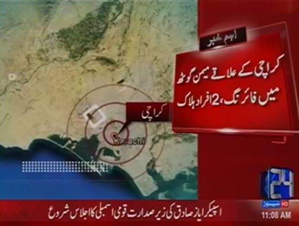 کراچی کےعلاقےمیمن گوٹھ میں فائرنگ2افرادہلاک  مزیدپڑھیں:https://t.co/mB4oU5SKBs https://t.co/89jeP7ibXA