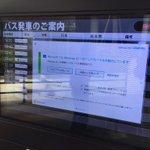 おいおいまたかよw今度は電光掲示板でWindows10テロ発生!