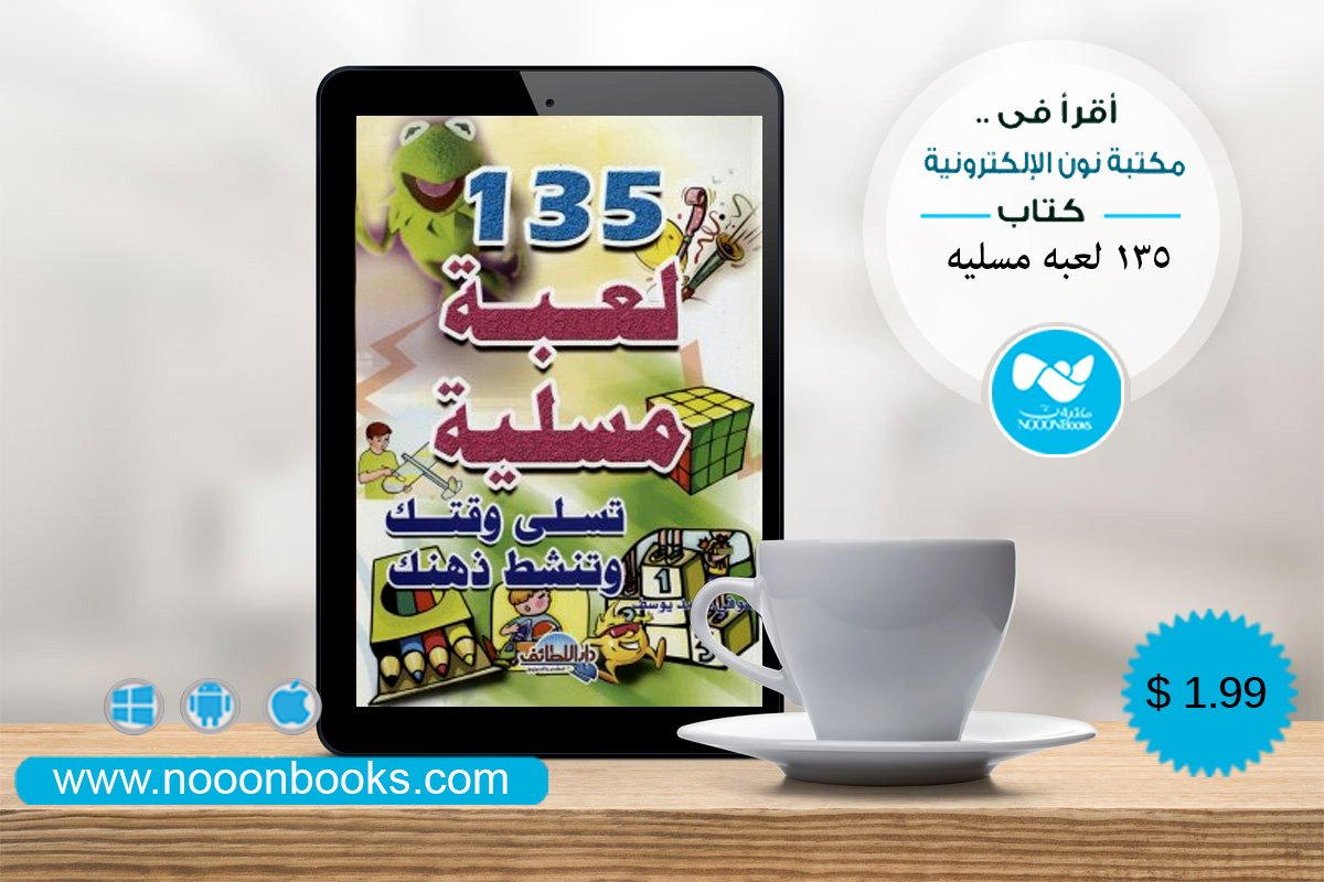 كتاب 135 لعبة مسلية