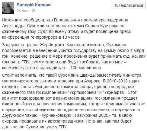 В ГПУ заявляют о первом незаочном аресте высокопоставленных чиновников времен Януковича: Сегодня Луценко даст брифинг - Цензор.НЕТ 190