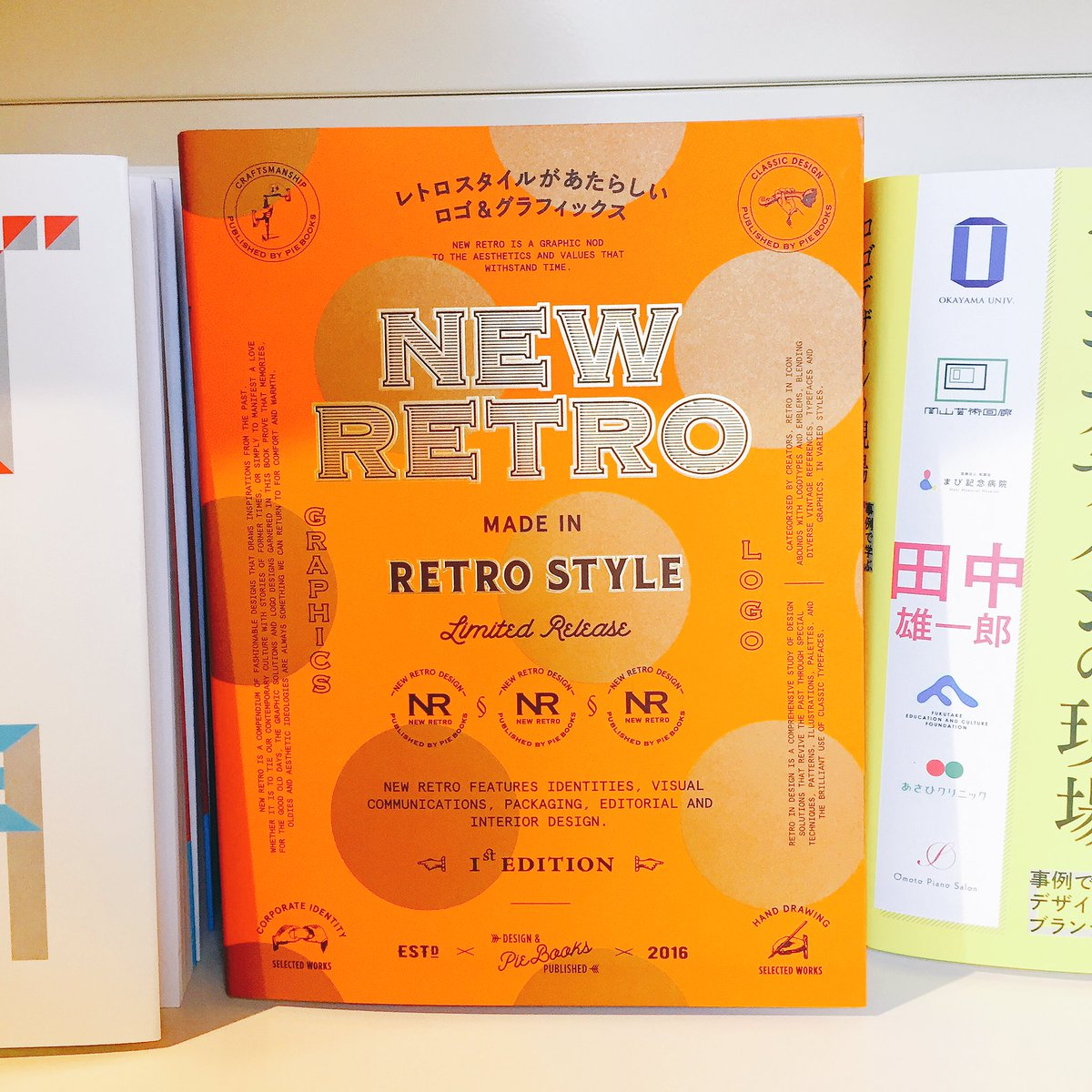 hmv books shibuya on twitter 7階デザイン new retro レトロ