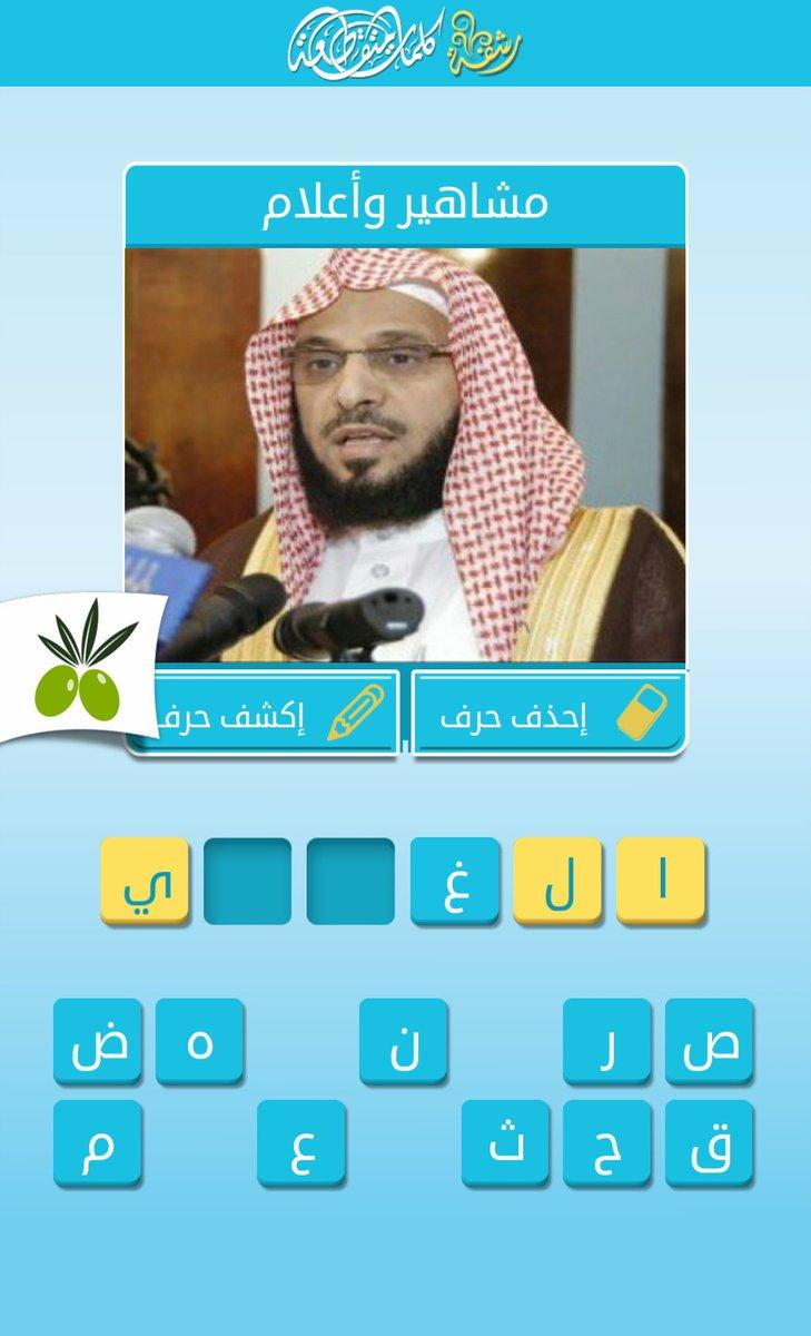 لغز مشاهير واعلام من 6 حروف ويكي عربي سؤال وجواب
