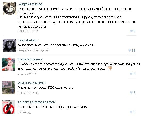 """""""Оппозиционный блок"""" предлагает принять закон об особом экономическом статусе Донбасса, - Левочкин - Цензор.НЕТ 2162"""