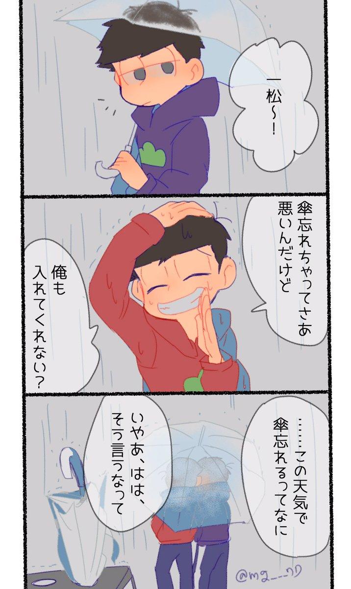 【おそ一】相合傘 ※おそ松兄さんはコンビニ帰りである